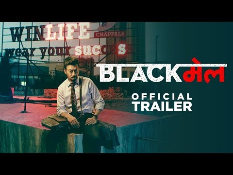Official Trailer: Blackमेल  | Irrfan...