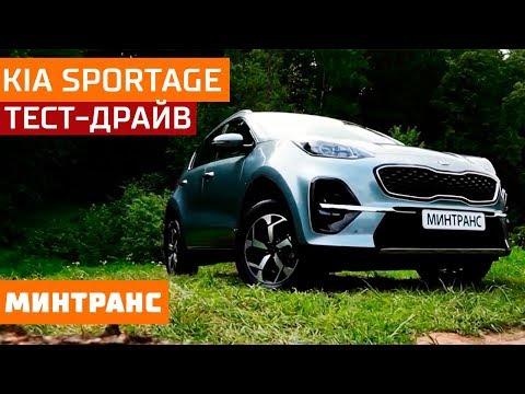 Тест-драйв Kia Sportage: пошел ли рестайлинг на пользу? Минтранс.