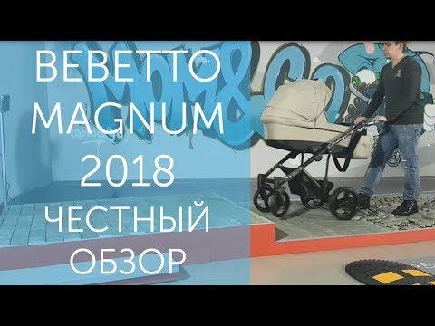 Bebetto Magnum 2018 - Честный обзор