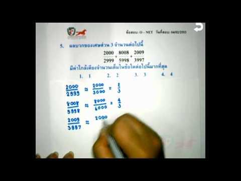 เฉลยข้อสอบคณิตศาสตร์ O-NET ม.3 ปี 53 Part 5