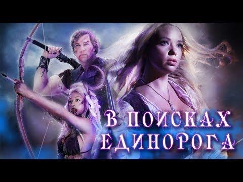 В поисках единорога HD 2018 (Фэнтези, Ужасы) / Quest For The Unicorn HD