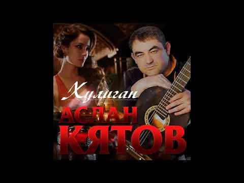 Аслан Кятов - Хулиган/ПРЕМЬЕРА 2021