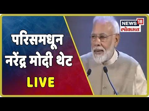 परिसमधून नरेंद्र मोदी थेट LIVE   PM Narendra Modi Live    23 August 2019