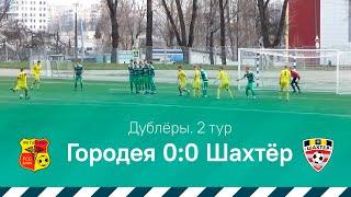 Обзор матча дублёров | 2 тур | Городея 0:0 Шахтёр | 27.03.2020