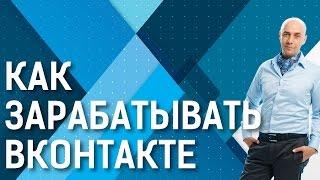 КАК ЗАРАБОТАТЬ ДЕНЬГИ ВКОНТАКТЕ? 5 способов как заработать деньги ВКонтакте