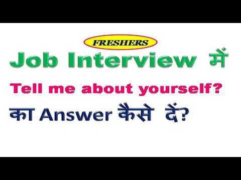 How to answer Tell me about yourself interview question? Interview Tips for freshers  in Hindi.