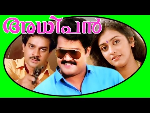 Adhipan | Malayalam Super Hit Full Movie HD | Mohanlal & Parvathy
