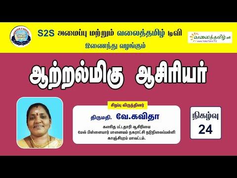 ஆற்றல்மிகு ஆசிரியர் நிகழ்வு: 24 || திருமதி. வே. கவிதா