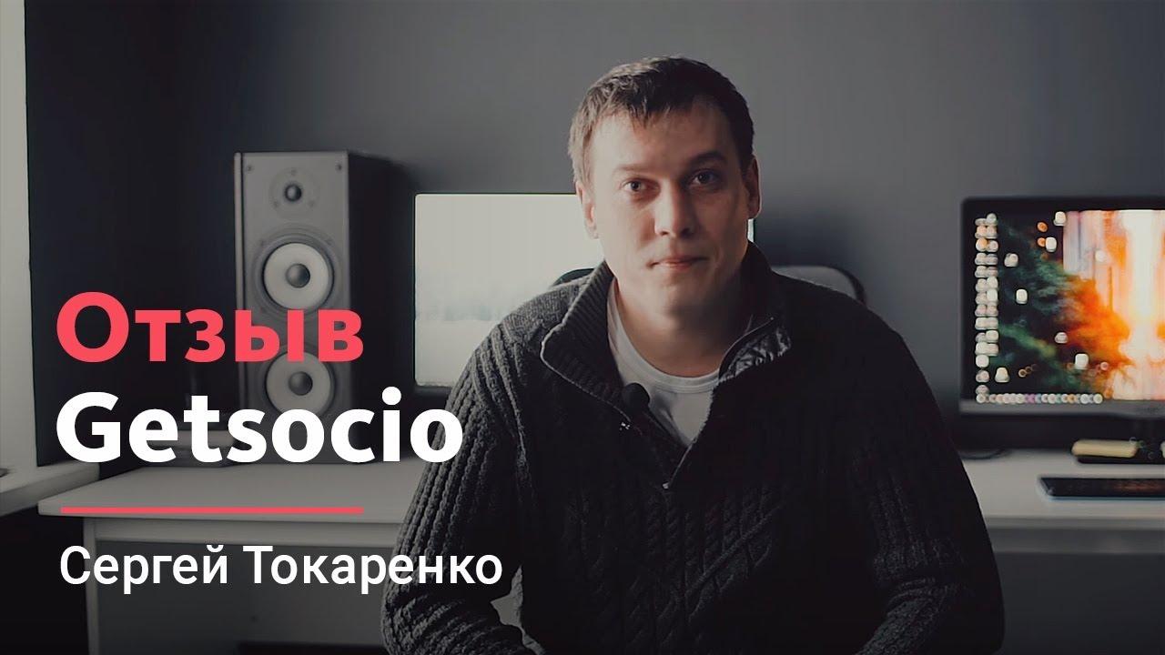Отзыв о LivePage - Сергей Токаренко, Getsocio