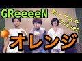 【GReeeeN】オレンジ 歌ってみた!!