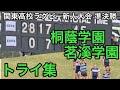 【ダイジェスト トライ集】2020/2/22 関東高校ラグビー新人大会 準決勝 桐蔭学園 vs 茗溪学園