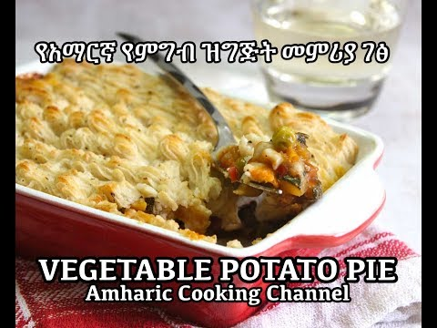 Vegetable Potato Pie - Amharic - የአማርኛ የምግብ ዝግጅት መምሪያ ገፅ