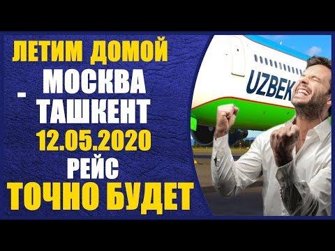 Чартерный рейс Москва - Ташкент 12.05.2020 Подтвердили в Аэропорту Внуково