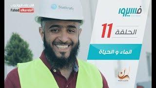 فهد الكندري - برنامج فسيروا - الماء و الحياة - الحلقة 11 | Fahad AlKandari - Faseero - Eps# 11