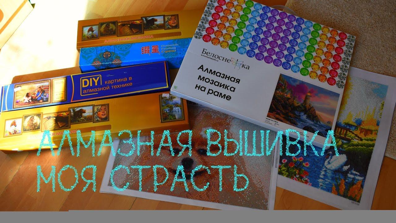 Алмазная мозаика купить в Барнауле - YouTube