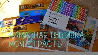 видео Наборы алмазной мозаики (вышивки) от 300 руб. Интернет-Магазин
