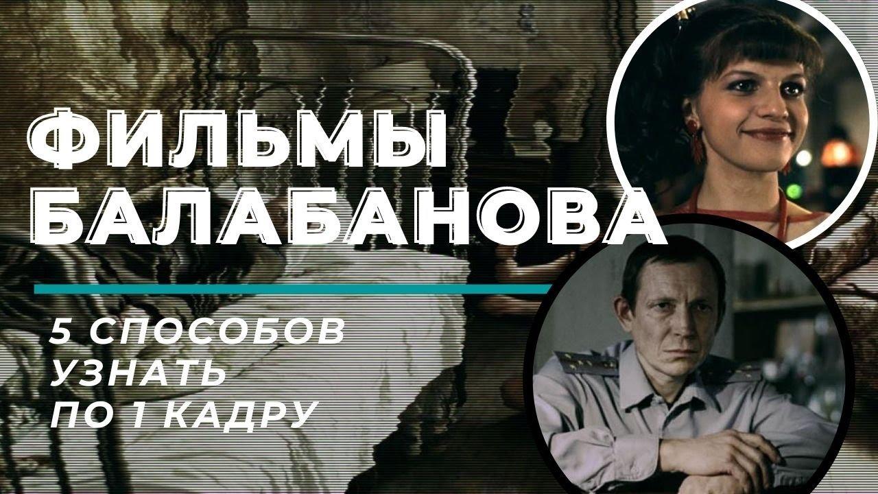 Что помогает узнавать фильмы Балабанова с первого кадра?