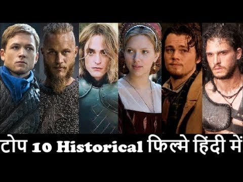 Top 10 Historical Hollywood Movies In Hindi | Period | Epic | War