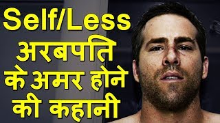 Self Less movie Ending explained in hindi  Hollywood MOVIES Explain In Hindi