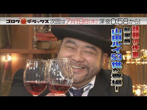 稲垣吾郎 ゴロウ・デラックス CM スチル画像。CMを再生できます。