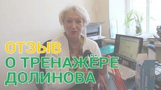 Положительный отзыв о велотренажёре Долинова