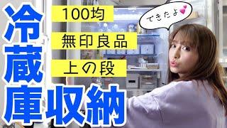 お待たせしました!100均や無印良品などを使った冷蔵庫収納の上の段が完...