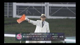 【門別競馬】ブリーダーズゴールドカップ2020 レース速報