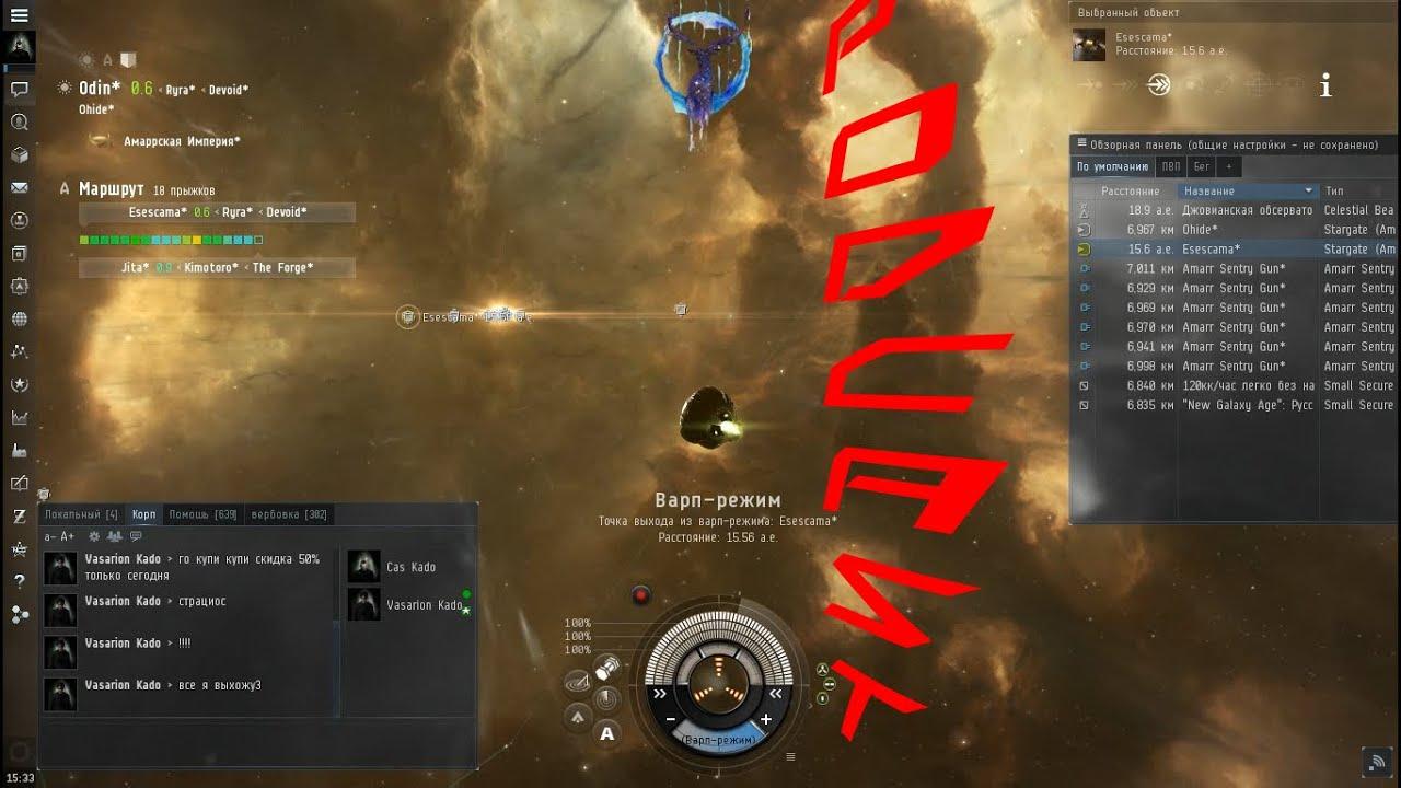 Eve online начало игры - 528