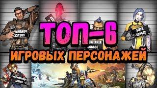 borderlands 2  Рейтинг игровых персонажей  ТОП-6