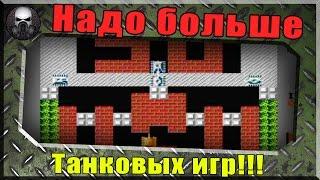 Надо больше ТАНКовых игр!!!!!!  ~World of Tanks~