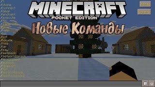 Обзор Новых Команд в Minecraft PE 0.17.0
