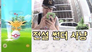 포켓몬GO 전설 썬더 레이드 도전! 인스팅트 상징 썬더 강남역에서 잡았다 | 훈토이TV