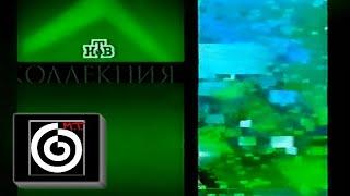 (Реклама на VHS) Коллекция НТВ на видео (Мастер-Тэйп, 2003) (50fps)