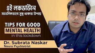 এই লকডাউনে মানসিকভাবে সুস্থ থাকার উপায় || Tips for good mental health By Dr. Subrata Naskar