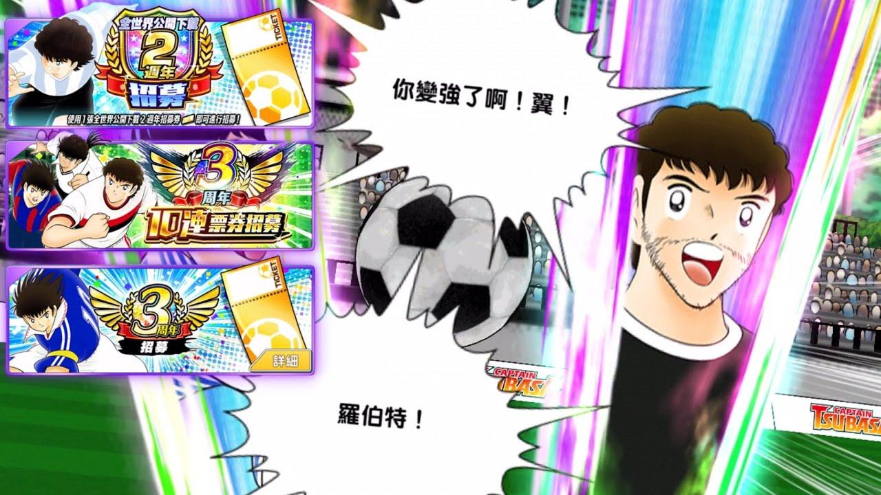足球小將 SR劵瘋狂出紙碎 仲出埋彩虹火 夢幻隊伍 Captain Tsubasa Dream Team