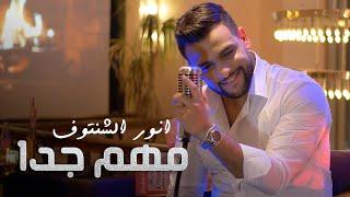 أنور الشنتوف - مهم جدا (كوفر حسين الجسمي ) 2020 | Hussain Al jassmi - (Cover By Anwar Chentouf)