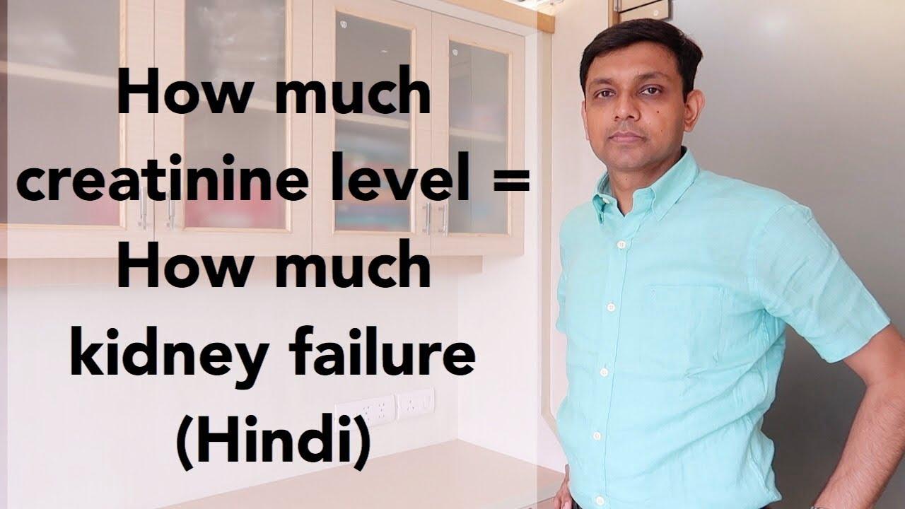 How much creatinine level = How much kidney failure | Hindi