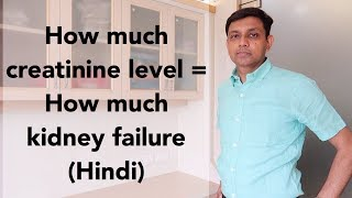 How much creatinine level = How much kidney failure | Hindi