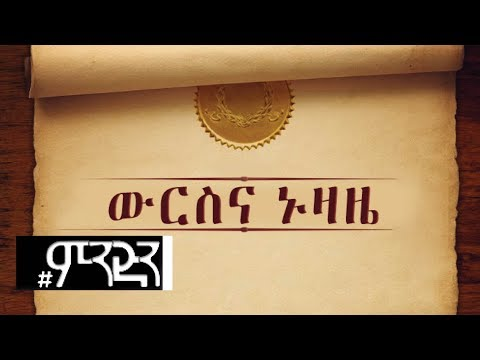 Inheritance and Will  : Get Informed on #mindin : Ethiopia (KanaTV)
