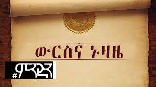 Inheritance and Will  : Get Informed on #mindin : Ethiopia (KanaTV)