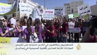 مظاهرات احتجاجاً على تقليص موازنات المدارس المسيحية بإسرائيل