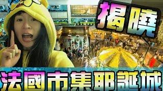 【聖誕節】揭曉台北法國耶誕市集真面目!單身也不怕被閃瞎?|可可酒精