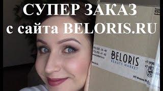Удачный заказ с сайта Белорис.ру: уход, декоративка, парфюм