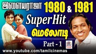 1980- 81 ilaiyaraja melody hits 1980ல் இருந்து 1981ல் வெளிவந்த இளையராஜா மெலோடி பாடல்கள்