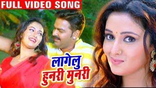 Pawan Singh (लागेलू हुनरी मुनरी) - Full VIDEO Song - प्यार भरा गाना - Lagelu Hunari Munari -Hit Song