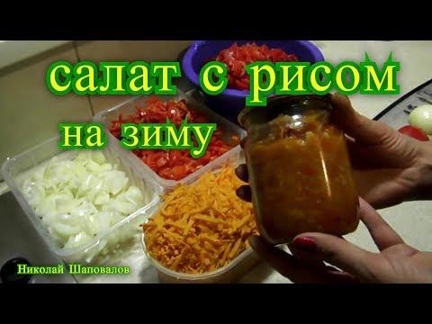 Салат с рисом на зиму.