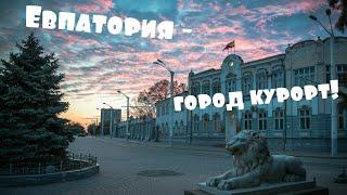 Город курорт Евпатория Крым