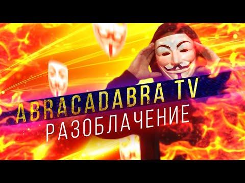 РАЗОБЛАЧЕНИЕ АБРАКАДАБРА ТВ / СЕРЕГА КИШКОБЛУД / ВСЯ ПРАВДА ОБ ABRACADABRA TV