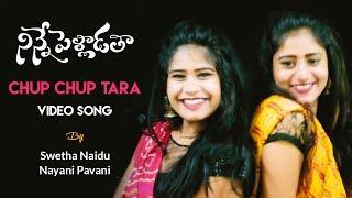 Chup Chup Tara Video Song | Ninne Pelladatha | Nagarjuna | Tabu - Swetha Naidu, Nayani Pavani