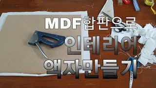 [DIY]MDF합판으로 캔버스천 액자 만드는 방법/북유…